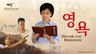 전능하신 하나님 교회 복음 영화 <영욕> 예고편