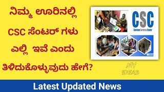 CSC Locator – How to Find CSC (Common Service Center) in Your City || ಕನ್ನಡದಲ್ಲಿ ಮಾಹಿತಿ || #myideas