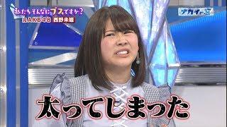 元AKB48・西野未姫が、3月28日に放送された『ナカイの窓』(日本テレビ...