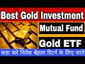 Best Gold Investment in India, Where should invest in Gold, Gold ETF investment and gold mutual fund