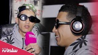 مغني الراب tflow يكشف تفاصيل صادمة عن حياته وعن الراب في المغرب