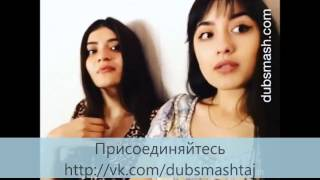 Самый популярный Dubsmash ТАДЖИКИСТАНА#6 | The most popular Tajiks Dubsmash#6