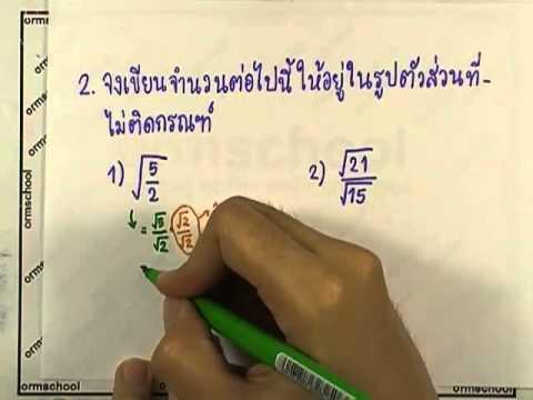 เลขกระทรวง พื้นฐาน ม.4-6 เล่ม2 : แบบฝึกหัด1.1 ข้อ02
