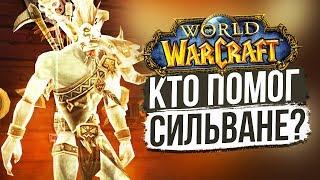 ВОЗВРАЩЕНИЕ ВОЛ'ДЖИНА — Поиски ответов на вопросы / World of Warcraft