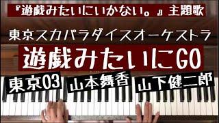 ??【弾いてみた】遊戯みたいにGO(遊戯みたいにいかない。主題歌)/東京スカパラダイスオーケストラ(スカパラ)【ピアノ】
