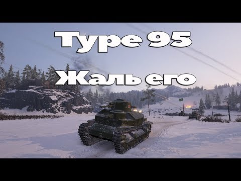 Type 95 Heavy - Жаль его(гайд)