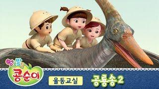 콩순이 공룡송2 [콩순이의 율동교실 4기]