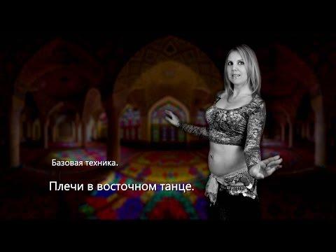 видео: Обучение bellydance. Плечи в восточном танце.
