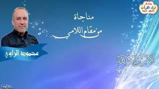 مناجاة // قصيدة رسول الله ضاق بي الفضاء // مقام اللامي // محمود الراوي ابو سراج