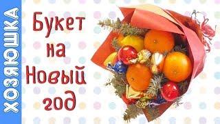 НОВОГОДНИЙ БУКЕТ 💐 от Хозяюшки   Подарок на Новый год и Рождество