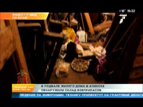 В Ачинске в жилом доме нашли взрывчатку и оружие | 7 канал Красноярск