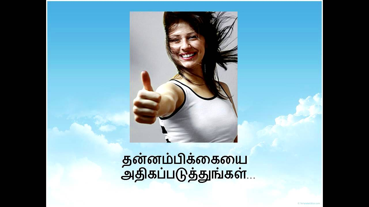 Best Tamil Motivational Video Youtube