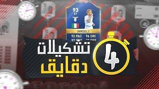 تشكيلات ٤ دقايق (أفضل ST ايطالي في اللعبة)!! + لاعب أزرق في البكج!!