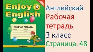 ГДЗ по английскому языку 3 класс рабочая тетрадь Страница 48. Биболетова,