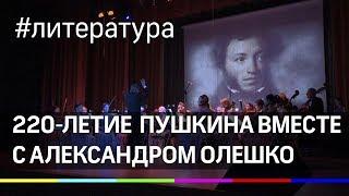 220‐летие Александра Пушкина вместе с Александром Олешко отметили в Одинцово