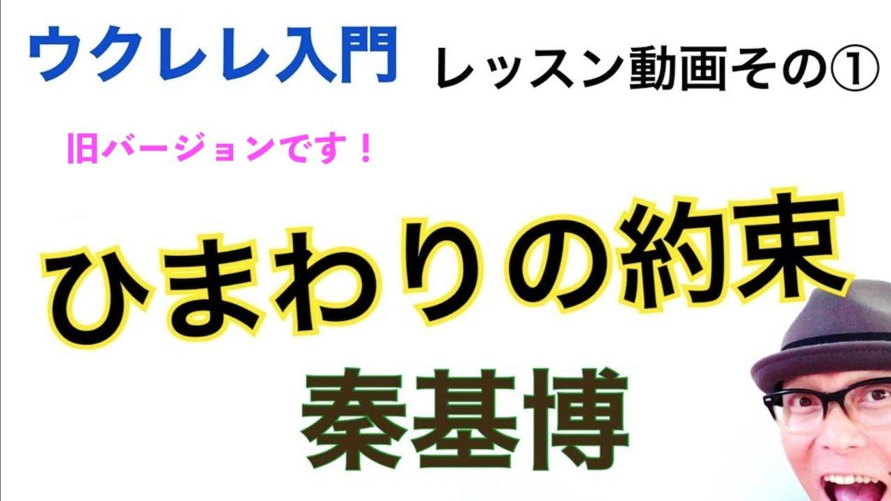【改訂版】ウクレレ初心者レッスン①「ひまわりの約束」コード4つ! (w/subtitles)