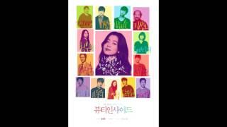 뷰티인사이드 OST - 1. True Romance