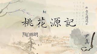 【行動補習網】《高中國文》〔高一〕桃花源記 - 尹真老師