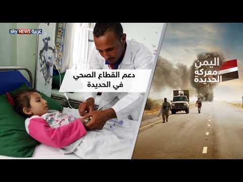 التحالف العربي يعلن عن مبادرة إنسانية في الحديدة  - نشر قبل 3 ساعة
