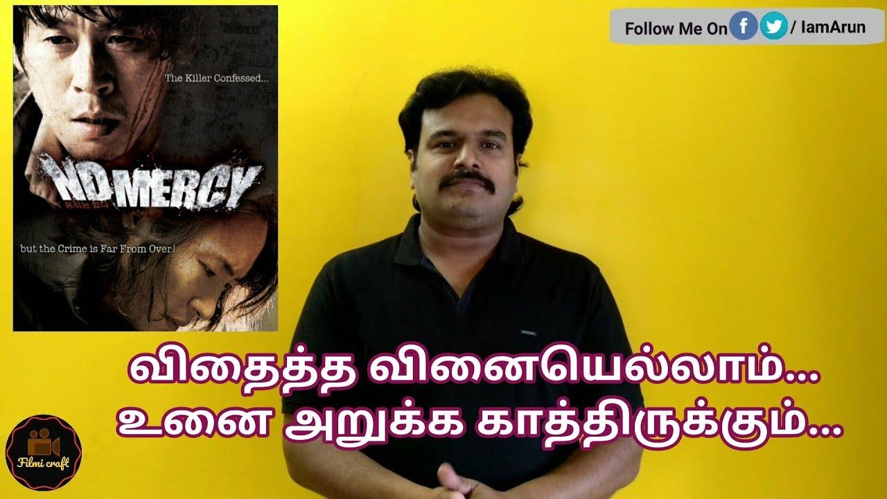 no mercy 2010 english subtitle