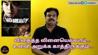 Скачать No Mercy 2010 Korean Movie Review In Tamil By Filmi Craft
