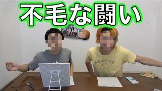 【多い方が勝ち】眉毛の数選手権!!!!! thumbnail