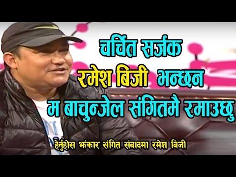 Ramesh BG & Kumar Pun @ Jhankar Sangeet झन्कार संगीत सम्वाद by Subas Regmi || Episode 20