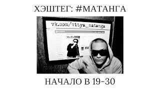 Хэштег: #МАТАНГА
