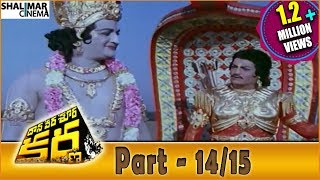 Daana Veera Soora Karna Movie Part - 14/15 || NTR, Sarada, Balakrishna || Shalimarcinema