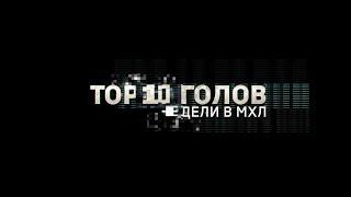 Лучшие голы 2-й недели МХЛ (сезон 18/19)