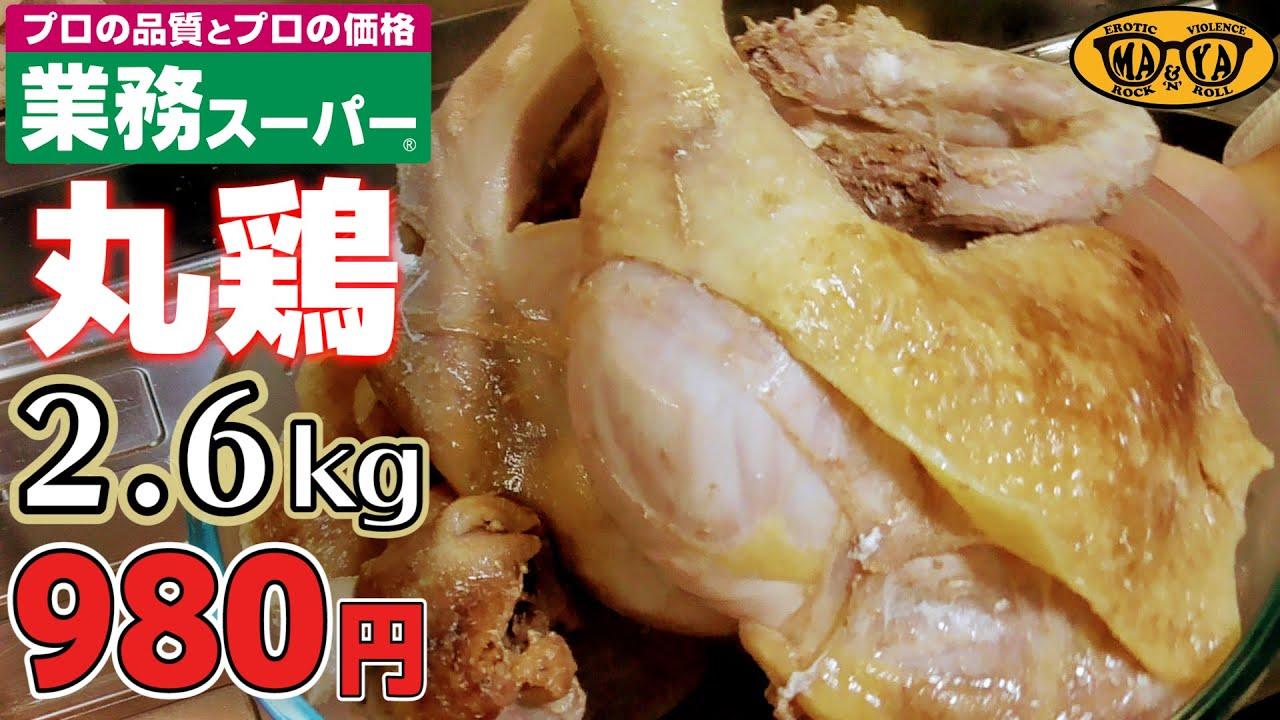 【検証】業務スーパーで買って来た980円の丸鶏で極上スープが取れるか?