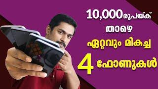 10,000 രൂപയ്ക്ക് താഴെ ഏറ്റവും മികച്ച 4  ഫോണുകൾ. Best Phones Under Rs.10,00. Best 4 Phones Rs.10,000.