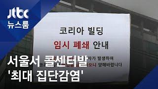 구로 콜센터서 무더기 확진…'수도권 집단감염' 현실로 / JTBC 뉴스룸