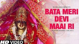 02 | Bata Meri Devi Mai Ri | Mukesh Sharma | Maa Dhootni Aagi Dangal Me | Pathari Mata Bhajan 2017