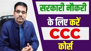 Best Short term course in computer for Government Job  CCC | Most Popular course in Computer CCC