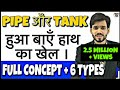 Pipe and Cisterns Problems Tricks | Pipe and Tanki Shortcuts and Tricks | DSSSB, CTET, Bank PO