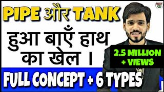 Pipe and Cisterns Problems Tricks | Pipe and Tanki Shortcuts and Tricks | DSSSB, CTET, Bank PO Video