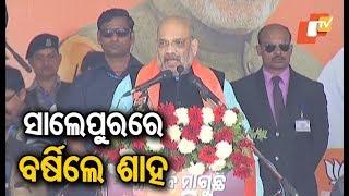 BJP national president Amit Shah slams Odisha govt at a rally in Kulia