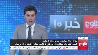 TOLOnews 10pm News 17 December 2016 / طلوع نیوز، خبر ساعت ده، ۲۷ قوس ۱۳۹۵