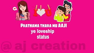 PRATHAMA THARA MU AAJI   Ye Loveship   New Odia Romantic WhatsApp Status 😘  Chal Tike Dusta Heba