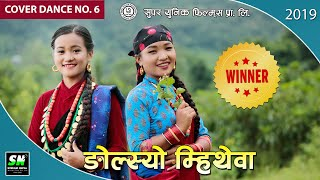 Ngolsyo mitheba | Cover Dance Competition | Bhujung Yajmero Group, Lamjung | Winner Cover dance 6
