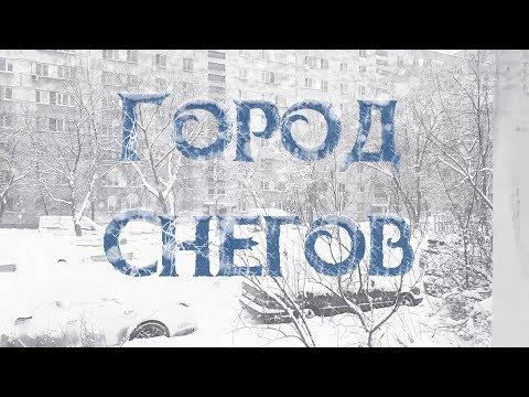 Город Снегов | Безысходная страшная история | Артём Артёмов
