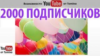 2000 подписчиков на YouTube. Как набрать 2000 подписчиков на YouTube. Подписчики онлайн Ютуб