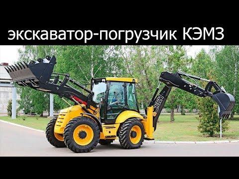 Новый экскаватор погрузчик 4х4х4 КЭМЗ Ant 2321