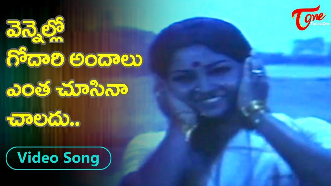 వెన్నెల్లో గోదారి అందాలు ఎంత చూసినా చాలదు.  Beautiful Moonlight Song on Godavari   Old Telugu Songs