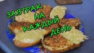 вкусные бутерброды без колбасы!!!