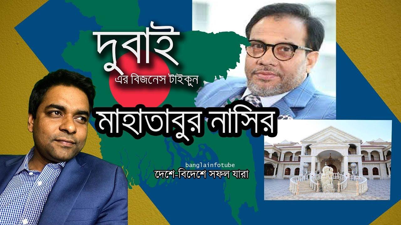 মধ্যপ্রাচ্যের আলোচিত প্রবাসী মাহাতাবুর রহমান সিআইপি II দেশ-বিদেশের সফল প্রবাসী II Bangla InfoTube