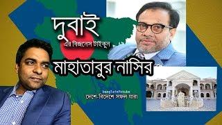 মধ্যপ্রাচ্যের আলোচিত প্রবাসী মাহাতাবুর রহমান সিআইপি II Bangla InfoTube
