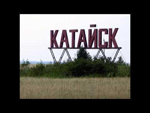 Катайск Курганская область Россия и Катайск в ютубе