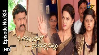 Seethamma Vakitlo Sirimalle Chettu | 18th August 2018 | Full Episode No 924 | ETV Telugu